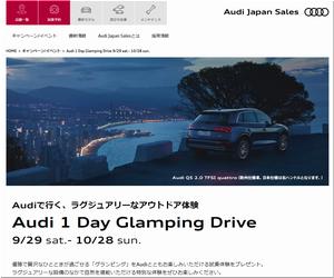 懸賞 Audi 1 Day Glamping Drive