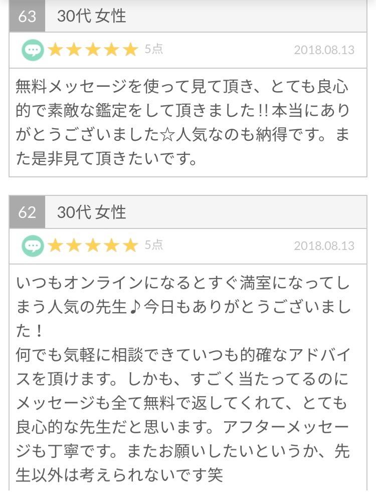 鑑定結果_レビュー