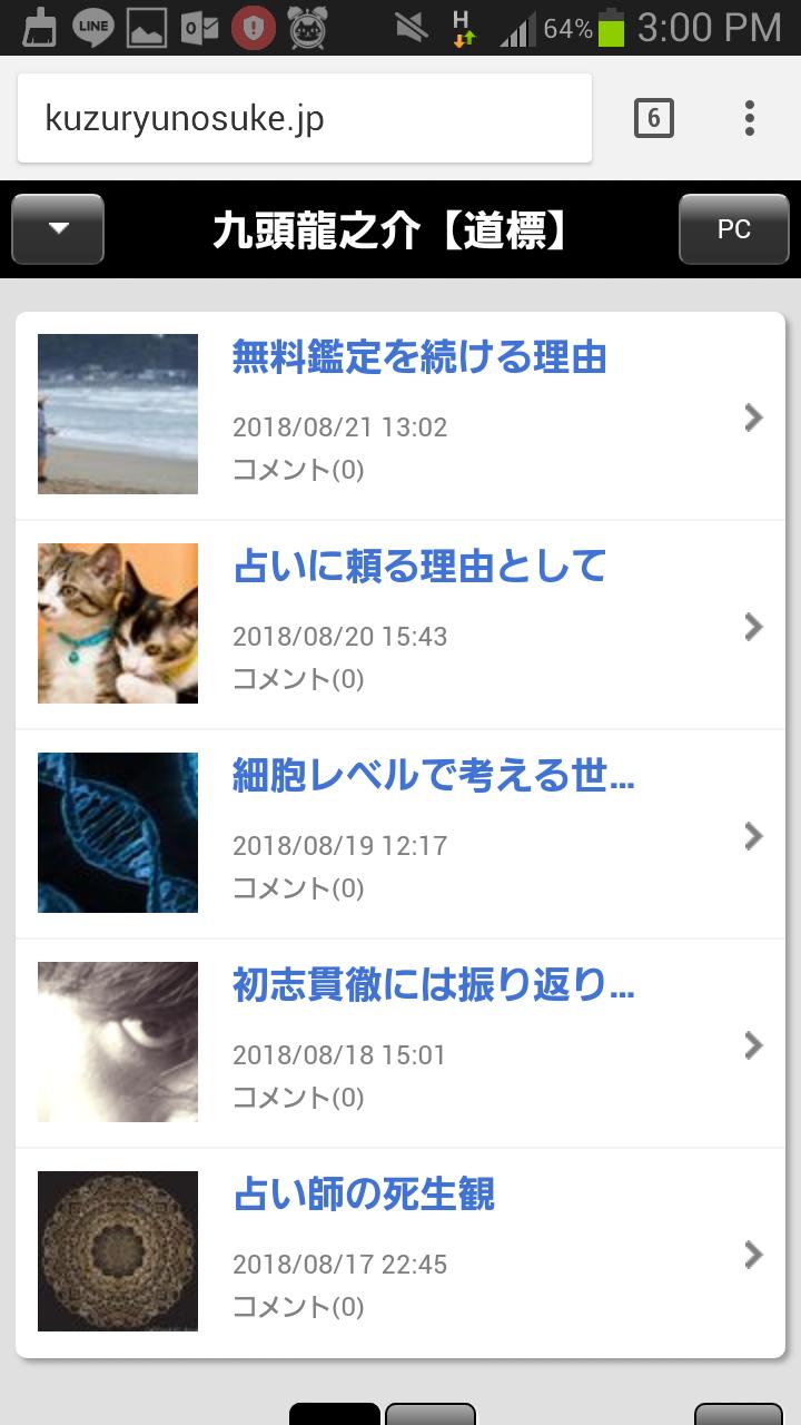 ブログ②_九頭龍之介