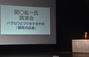 関口紘一講演会20180915 (2)