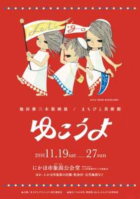 201611_yukoyo_top.jpg
