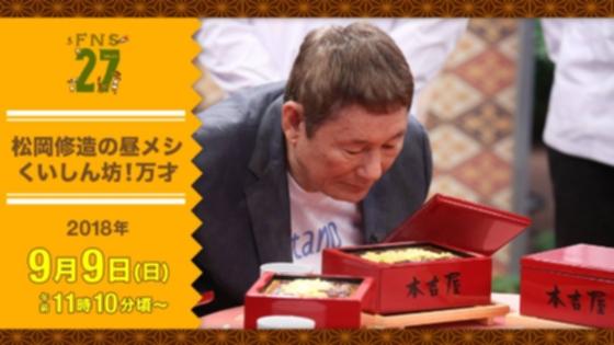本吉屋27TV