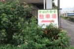 かね田食堂1