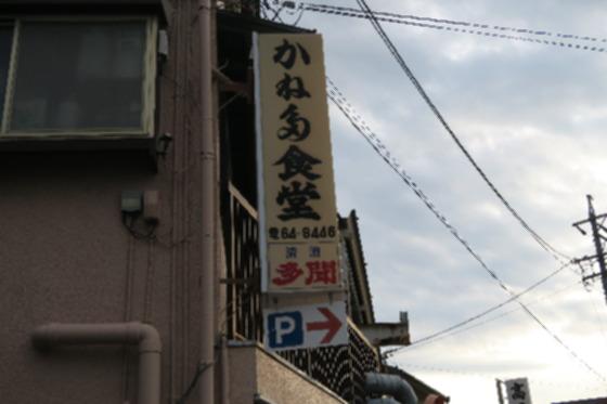 かね田食堂5