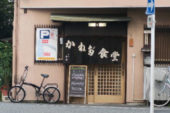 かね田食堂2_1
