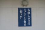 佐波川SA5