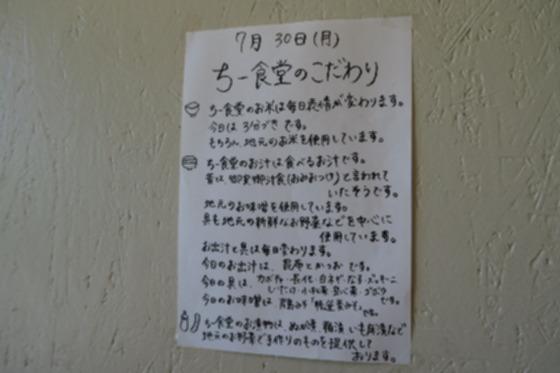 ちー食堂3
