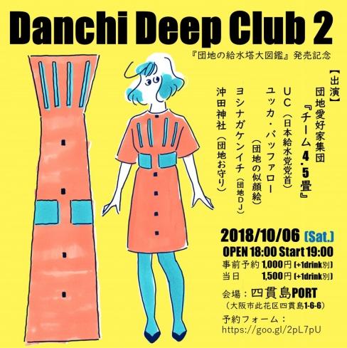 団地ディープ倶楽部 Vol.2