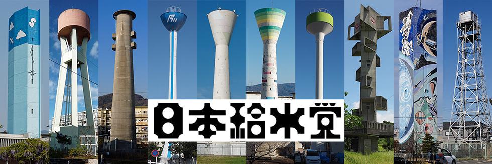 日本給水党(団地給水塔鑑賞ブログ)