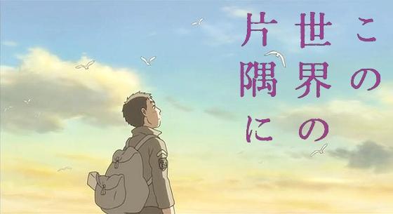 KONOSEKAI-title8.jpg
