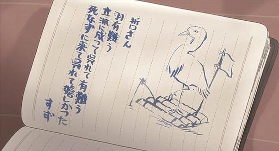 KONOSEKAI_Suzu--Tetsu2.jpg