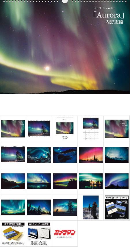 2019 aurora カレンダー