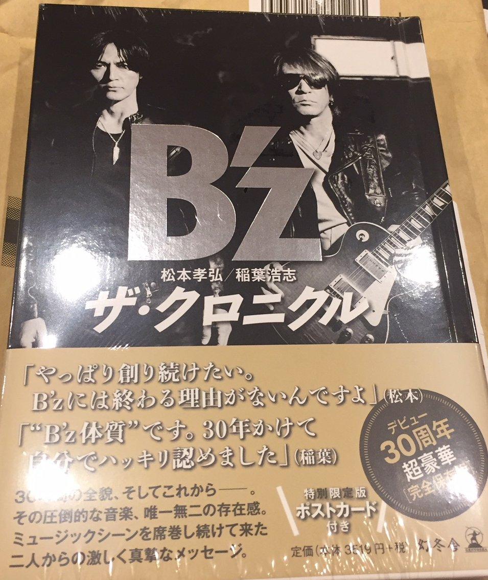 B'z ザ・クロニクル