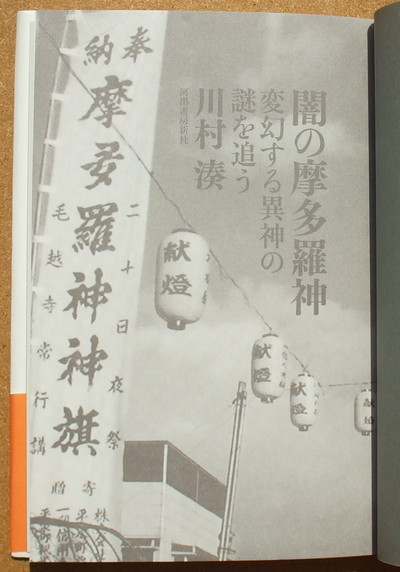 川村湊 闇の摩多羅神 02