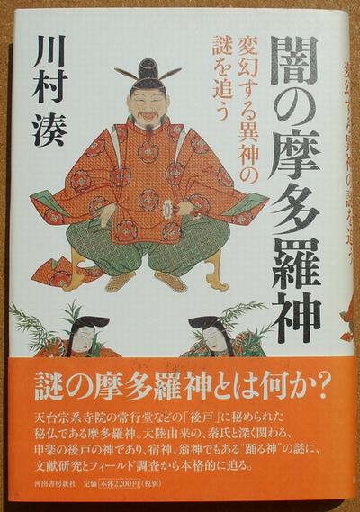 川村湊 闇の摩多羅神 01