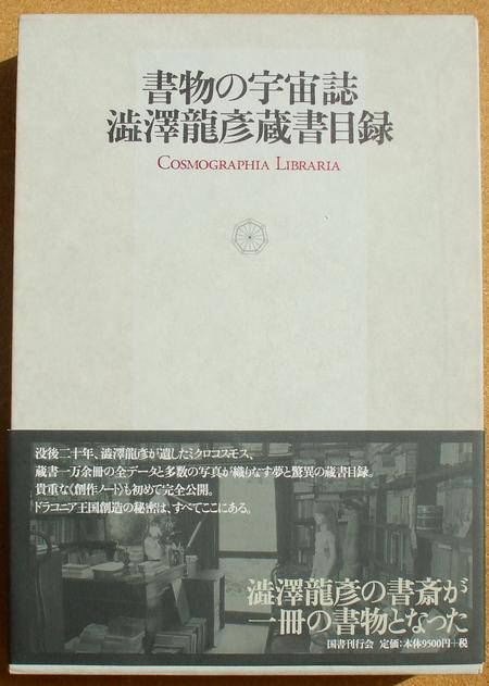 書物の宇宙誌 澁澤龍彦蔵書目録 01