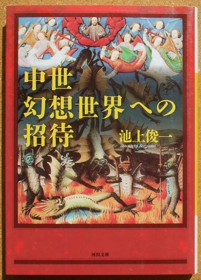 池上俊一 中世幻想世界への招待 01