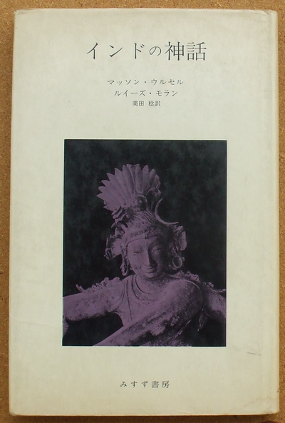ウルセル モラン インドの神話 01