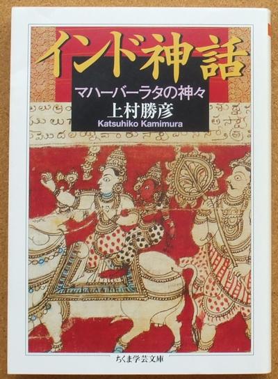 上村勝彦 インド神話