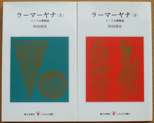 河田清史 ラーマーヤナ 01