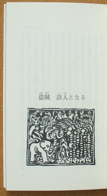 河田清史 ラーマーヤナ 02
