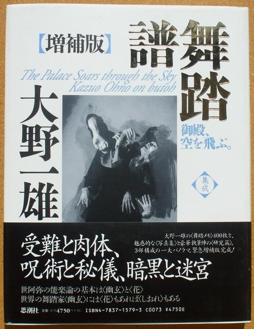 大野一雄 舞踏譜 01