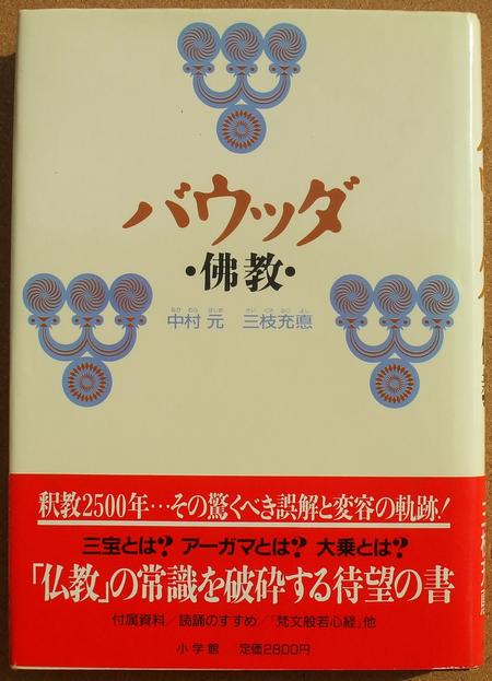 中村元 バウッダ 01