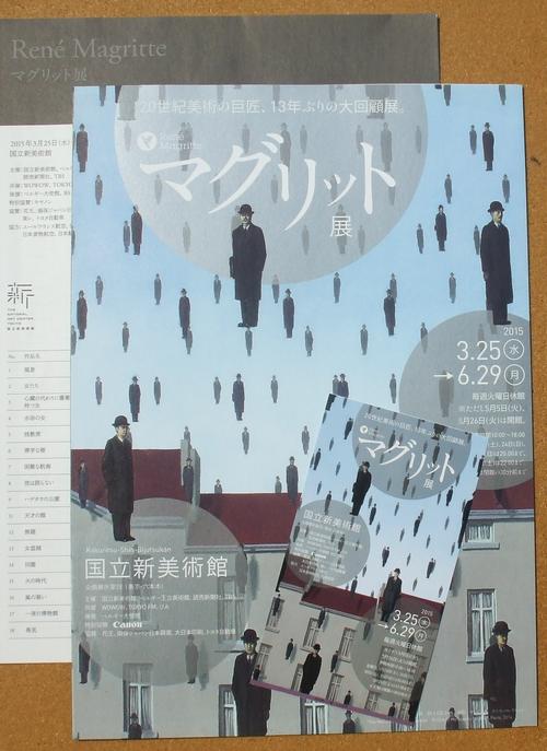 マグリット展 2015 06
