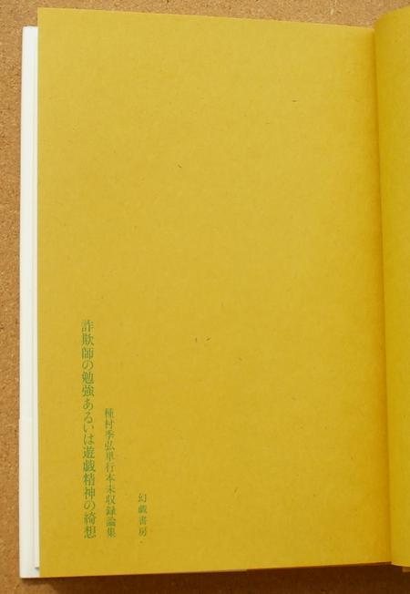 種村季弘 詐欺師の勉強あるいは遊戯精神の綺想 02