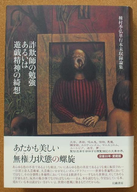 種村季弘 詐欺師の勉強あるいは遊戯精神の綺想 01