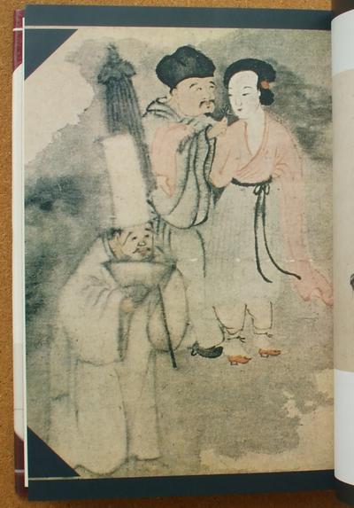沢田瑞穂 中国の呪法 03