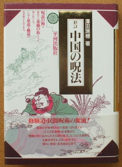 沢田瑞穂 中国の呪法 01