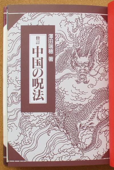沢田瑞穂 中国の呪法 02