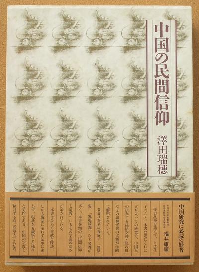 沢田瑞穂 中国の民間信仰 01