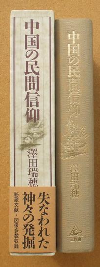 沢田瑞穂 中国の民間信仰 02