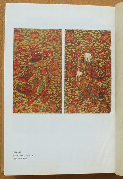 沢田瑞穂 中国の民間信仰 03