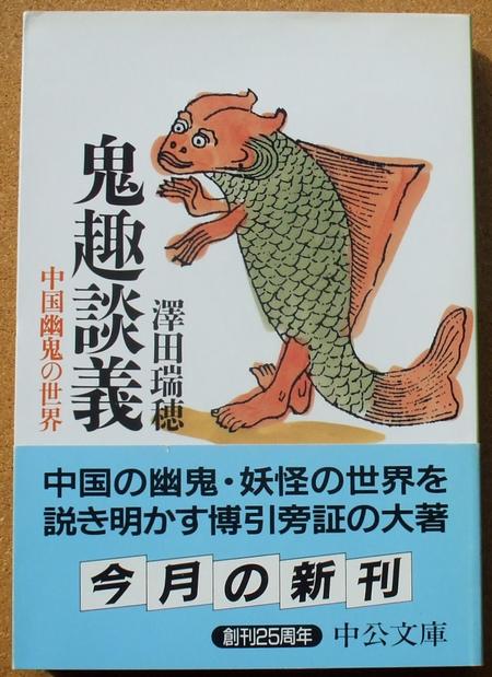 沢田瑞穂 鬼趣談義