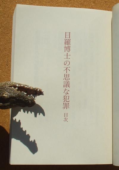 江戸川乱歩全集 第8巻 03