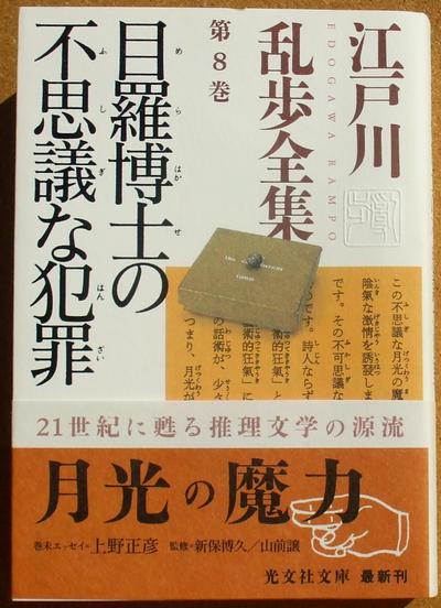 江戸川乱歩全集 第8巻 01