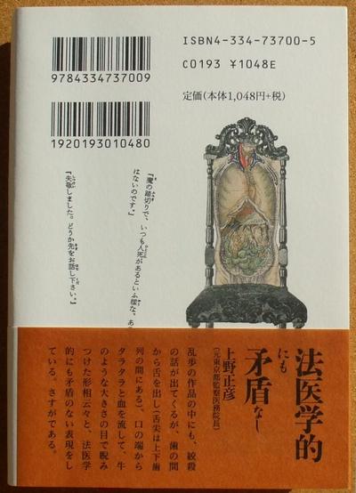 江戸川乱歩全集 第8巻 02