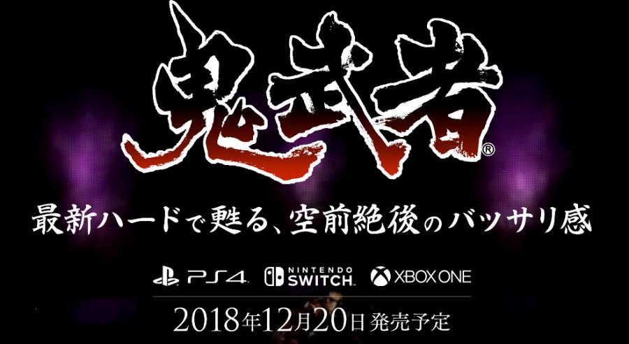 Screenshot_2018-08-29 CAPCOM:鬼武者公式サイト(1)