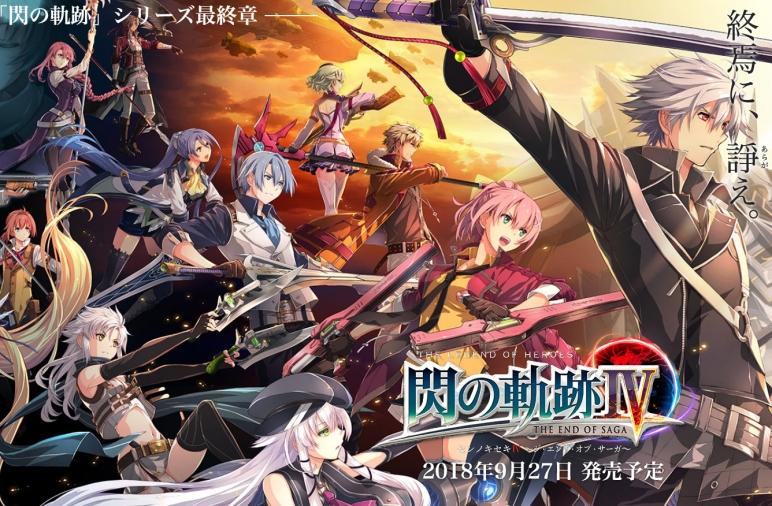 Screenshot_2018-09-19 英雄伝説 閃の軌跡IV -THE END OF SAGA- 公式サイト - Falcom