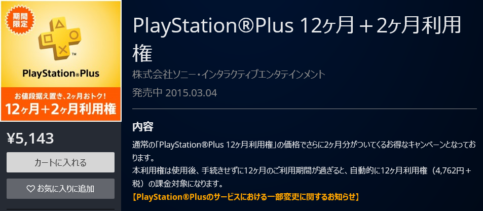 Screenshot_2018-10-10 PlayStation®Plus 12ヶ月+2ヶ月利用権 公式PlayStation™Store 日本