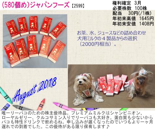 (580)2018年08月到着ジャパンフーズ