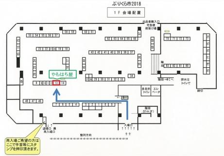 ぶりくら市2018配置図
