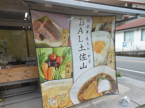 tosayama1.jpg