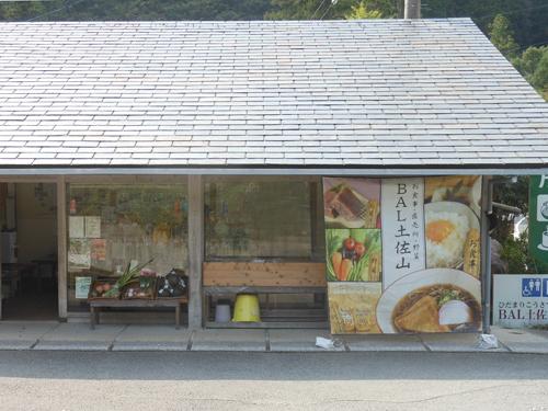 tosayama2.jpg