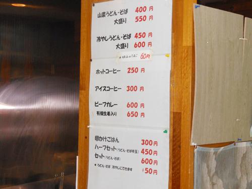 tosayama7.jpg