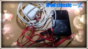 iPod classic 一式