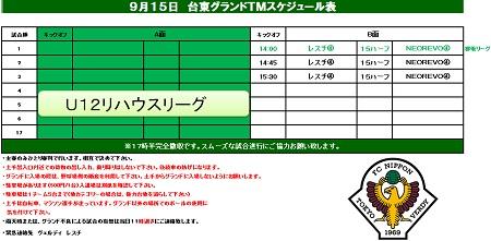9.15(土)4年、都電L①時程【ブログ】